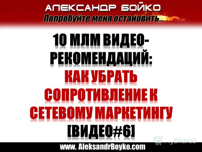 www. AleksandrBoyko.com