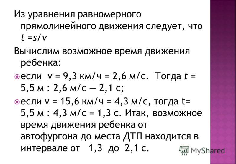 x S a = 0, S=V*t V Считаем, что скорость ребенка с течением времени не изменяется, поэтому