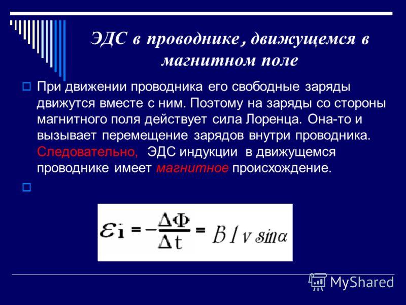 Закон электромагнитной индукции Сила индукционного тока пропорциональна скорости изменения магнитного потока через поверхность, ограниченную контуром: ЭДС индукции в замкнутом контуре равна по модулю скорости изменения магнитного потока через поверхн