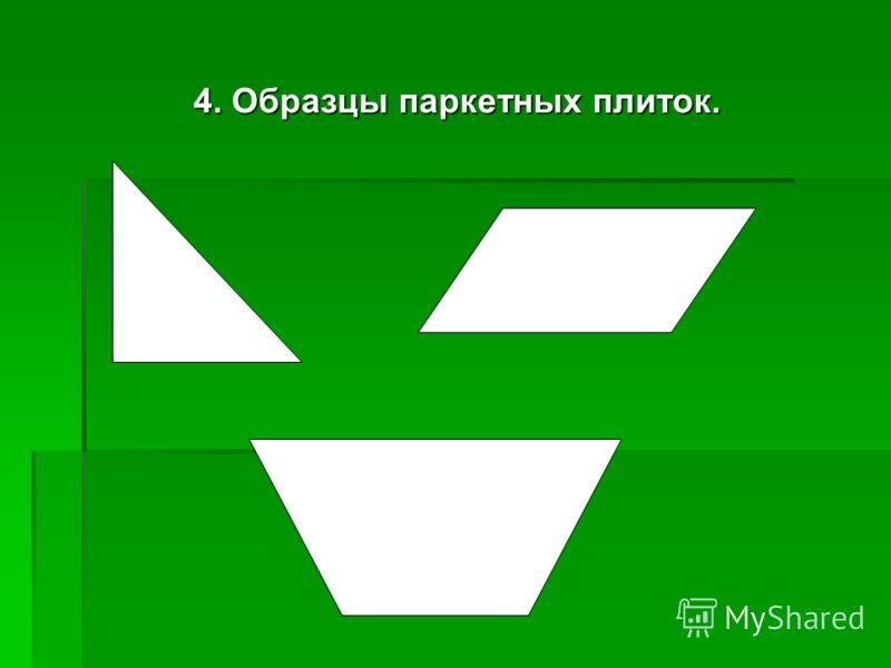 4. Образцы паркетных плиток.