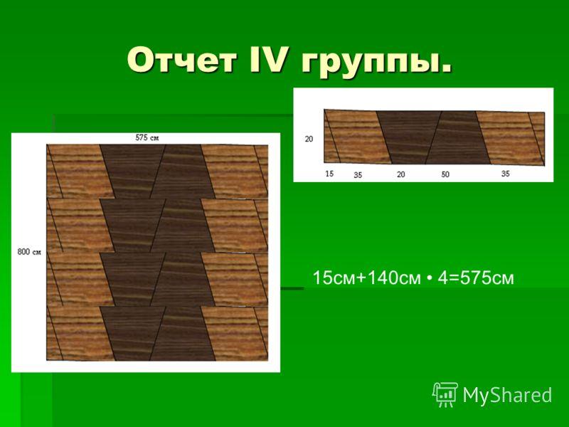 Отчет IV группы. 15см+140см 4=575см