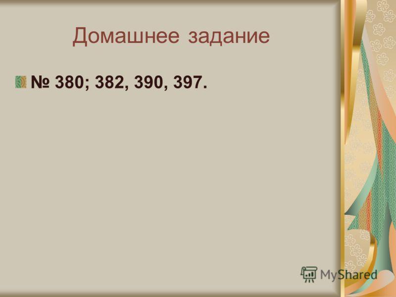 Домашнее задание 380; 382, 390, 397.