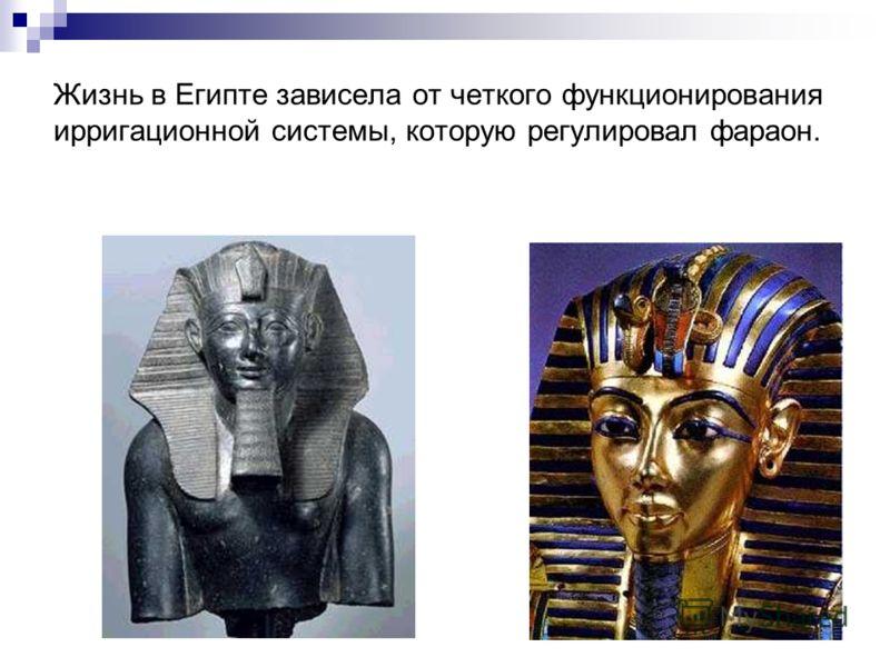 Жизнь в Египте зависела от четкого функционирования ирригационной системы, которую регулировал фараон.