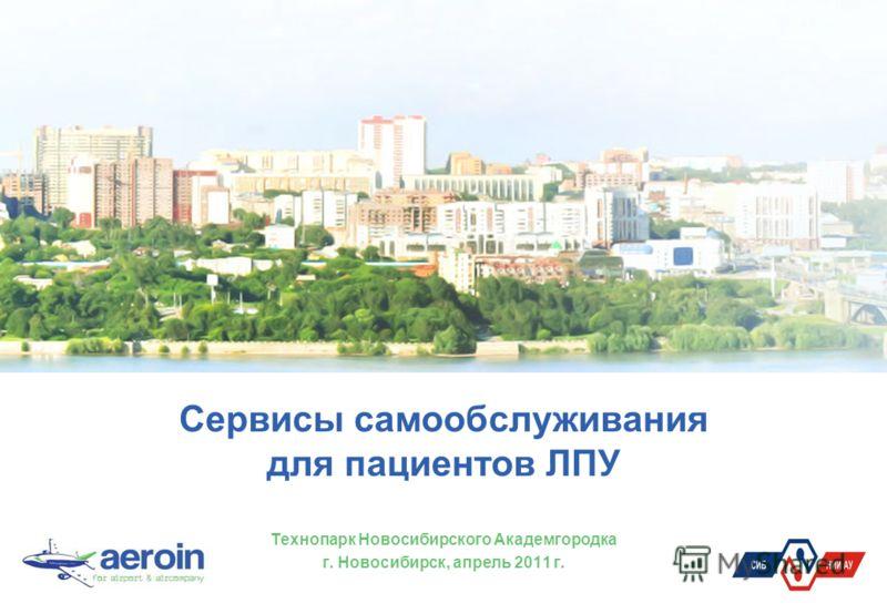 Сервисы самообслуживания для пациентов ЛПУ Технопарк Новосибирского Академгородка г. Новосибирск, апрель 2011 г.
