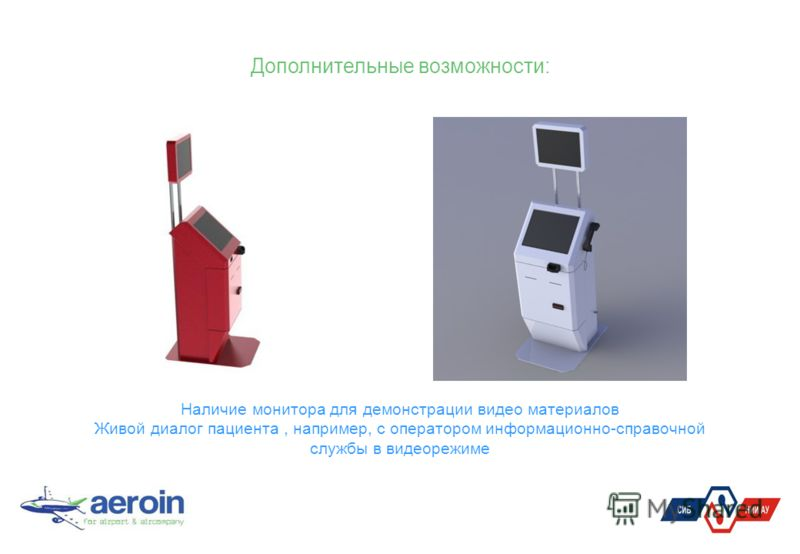 Дополнительные возможности: Наличие монитора для демонстрации видео материалов Живой диалог пациента, например, с оператором информационно-справочной службы в видеорежиме