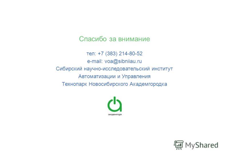 Спасибо за внимание тел: +7 (383) 214-80-52 e-mail: voa@sibniiau.ru Сибирский научно-исследовательский институт Автоматизации и Управления Технопарк Новосибирского Академгородка