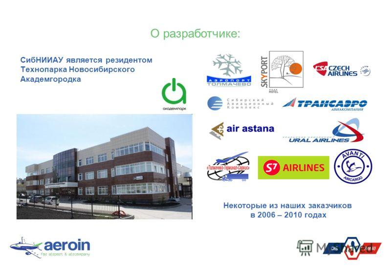О разработчике: СибНИИАУ является резидентом Технопарка Новосибирского Академгородка Некоторые из наших заказчиков в 2006 – 2010 годах
