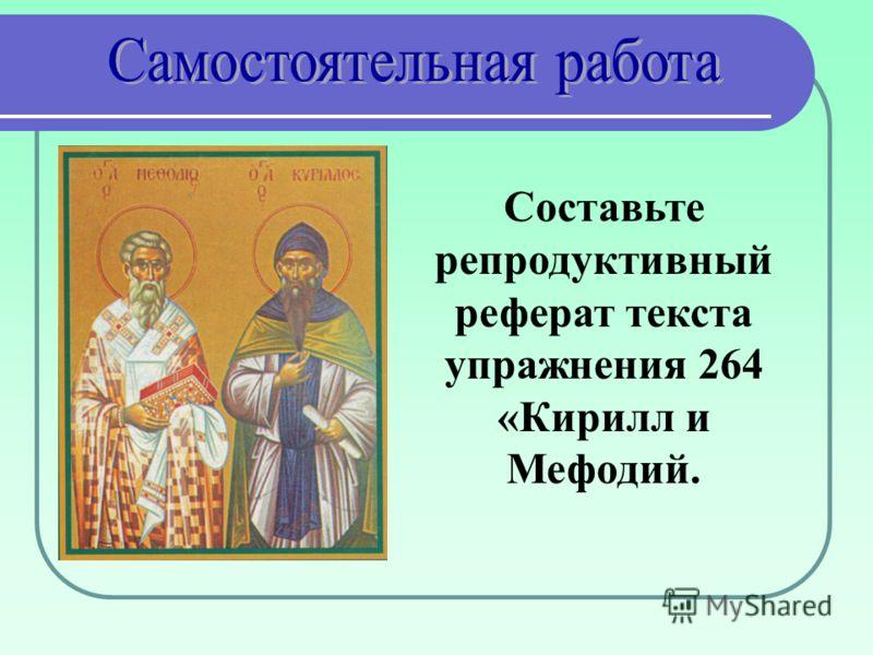 Составьте репродуктивный реферат текста упражнения 264 «Кирилл и Мефодий.