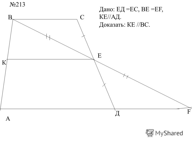 213 А К ВС Е Д F Дано: ЕД =ЕС, ВЕ =ЕF, КЕ//АД. Доказать: КЕ //ВС.