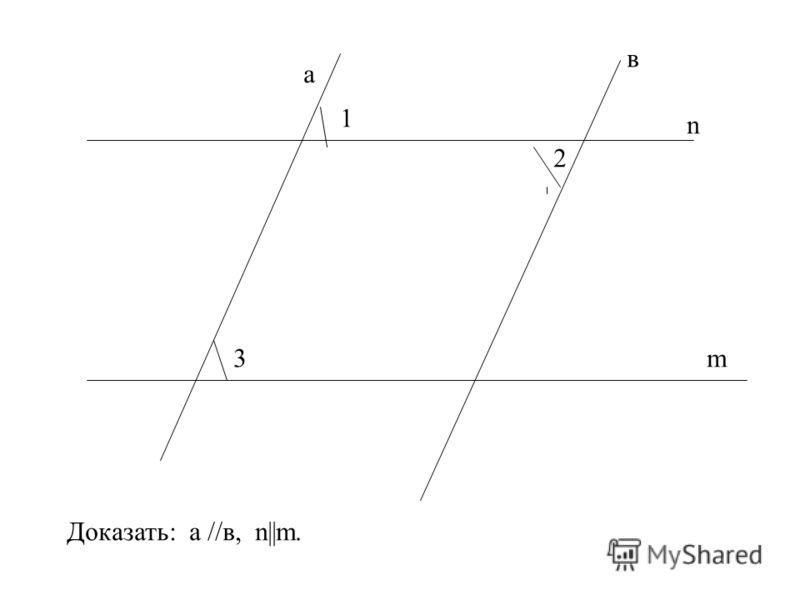 а в n m3 1 2 Доказать: а //в, n||m.