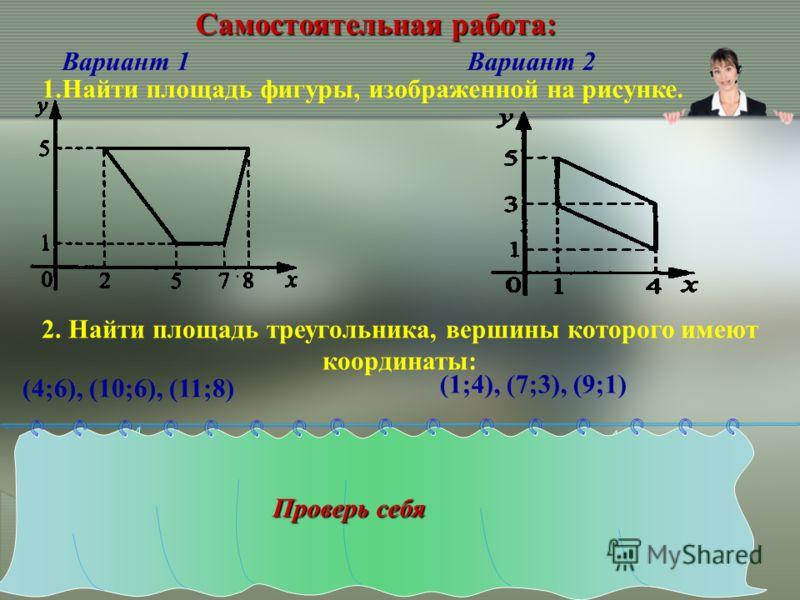 Найти площадь четырехугольника вершины которого имеют координаты (1;5), (3;6), (5;3), (5;-1). (1;5) (3;6) (5;3) (5;-1) у х В ПСК построим данный четырехугольник. И найдем его площадь. S=7*4 – (0,5*1*2+0,5*2*3+0,5*6*4) = 12