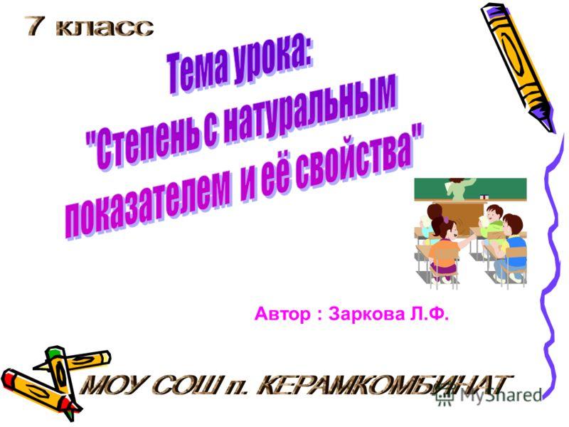Автор : Заркова Л.Ф.