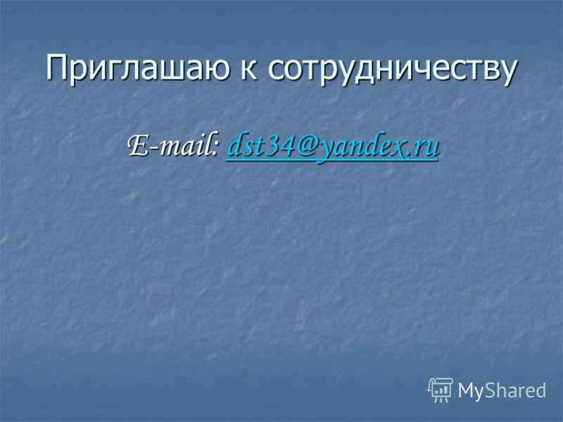 Приглашаю к сотрудничеству E-mail: dst34@yandex.ru dst34@yandex.ru