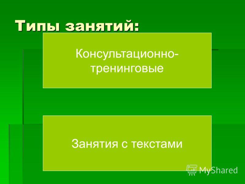 Типы занятий: Консультационно- тренинговые Занятия с текстами