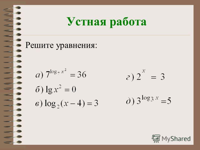 Устная работа Решите уравнения: