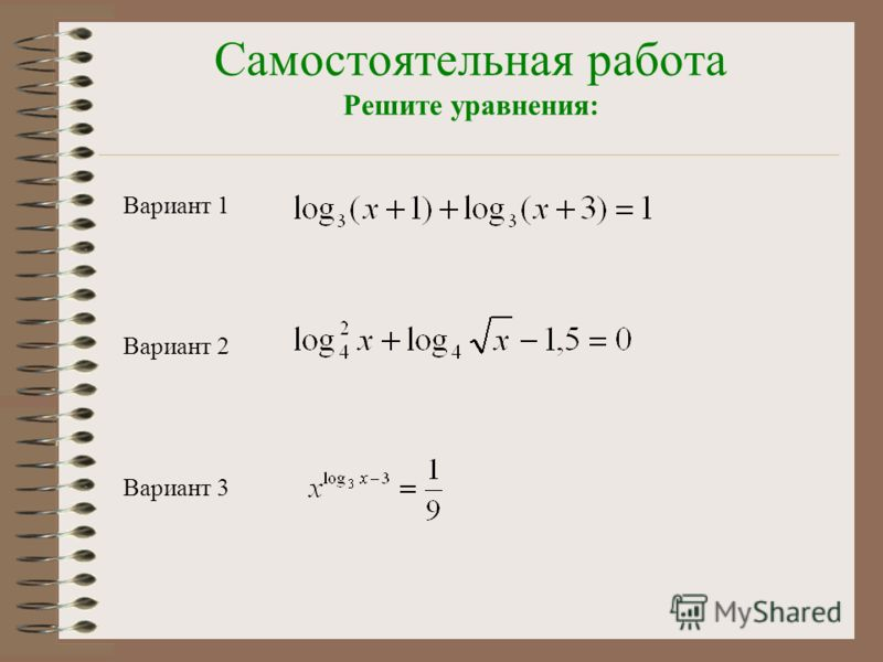 Самостоятельная работа Решите уравнения: Вариант 1 Вариант 2 Вариант 3
