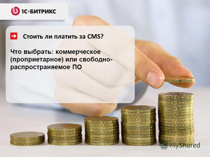 Что выбрать: коммерческое (проприетарное) или свободно- распространяемое ПО Стоить ли платить за CMS?