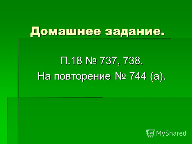 Домашнее задание. П.18 737, 738. На повторение 744 (а).