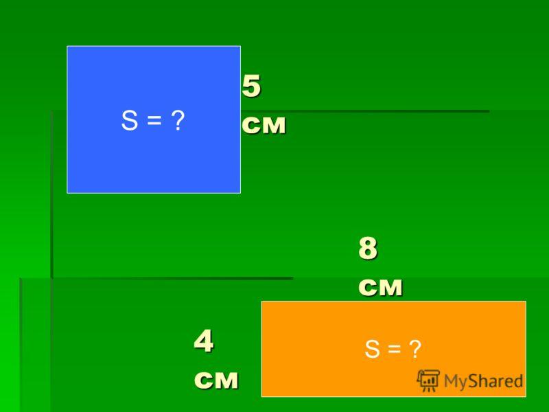 S = ? 5 см S = ? 4 см 8 см