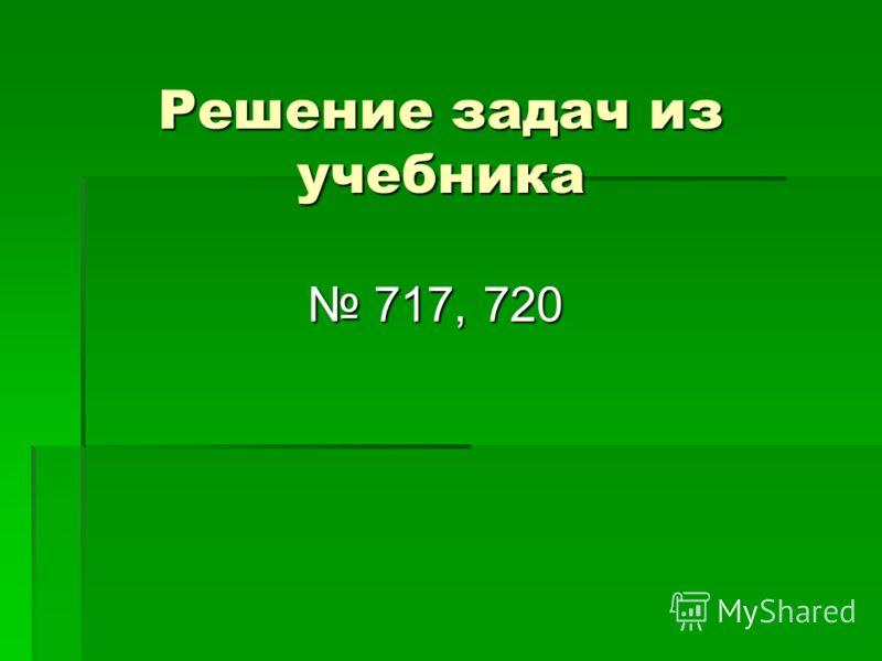 Решение задач из учебника 717, 720 717, 720