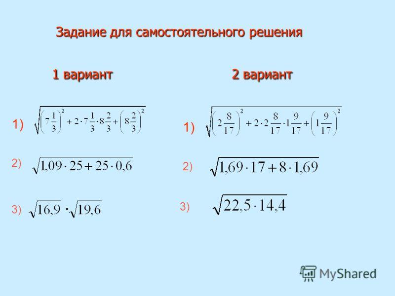Задание для самостоятельного решения 1 вариант 2 вариант Задание для самостоятельного решения 1 вариант 2 вариант 2) 3)