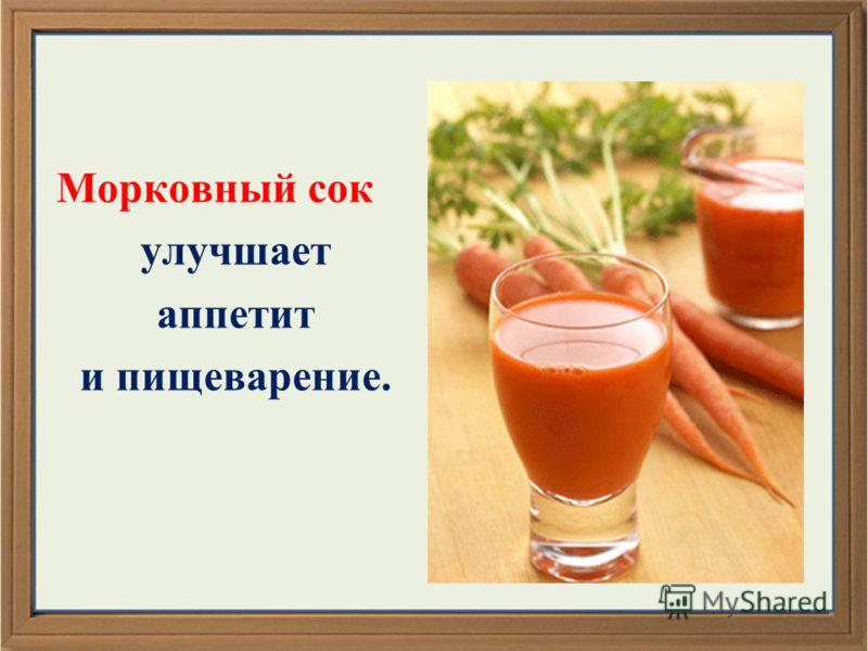 Морковный сок улучшает аппетит и пищеварение.