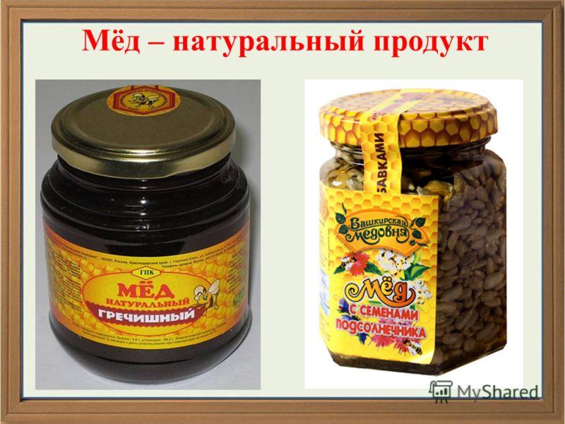 Мёд – натуральный продукт