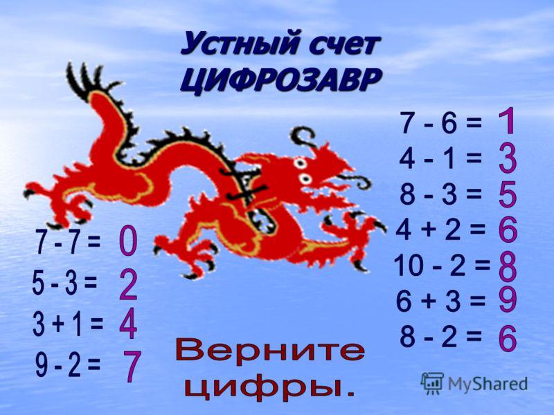 Устный счет ЦИФРОЗАВР