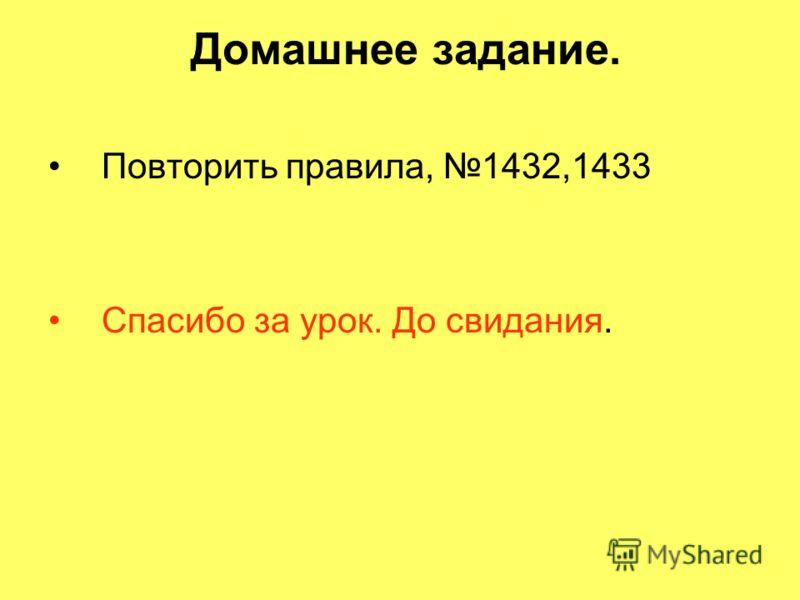 Домашнее задание. Повторить правила, 1432,1433 Спасибо за урок. До свидания.