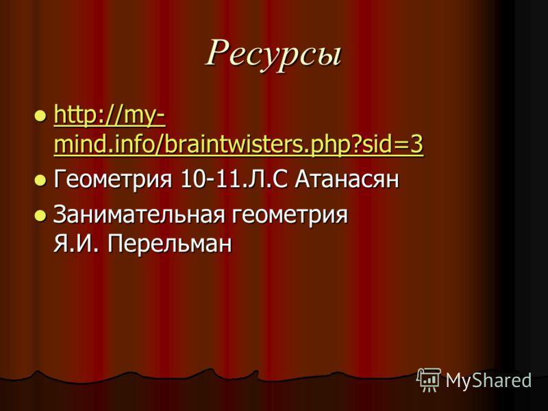 Ресурсы http://my- mind.info/braintwisters.php?sid=3 http://my- mind.info/braintwisters.php?sid=3 http://my- mind.info/braintwisters.php?sid=3 http://my- mind.info/braintwisters.php?sid=3 Геометрия 10-11.Л.С Атанасян Геометрия 10-11.Л.С Атанасян Зани