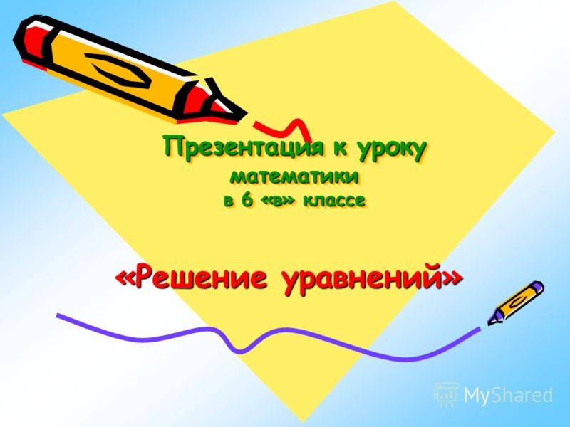 Презентация к уроку математики в 6 «в» классе Презентация к уроку математики в 6 «в» классе «Решение уравнений»