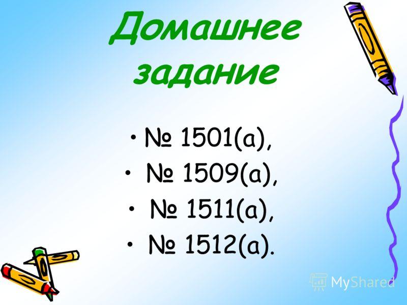 Домашнее задание 1501(а), 1509(а), 1511(а), 1512(а).