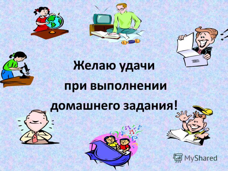 Желаю удачи при выполнении домашнего задания!
