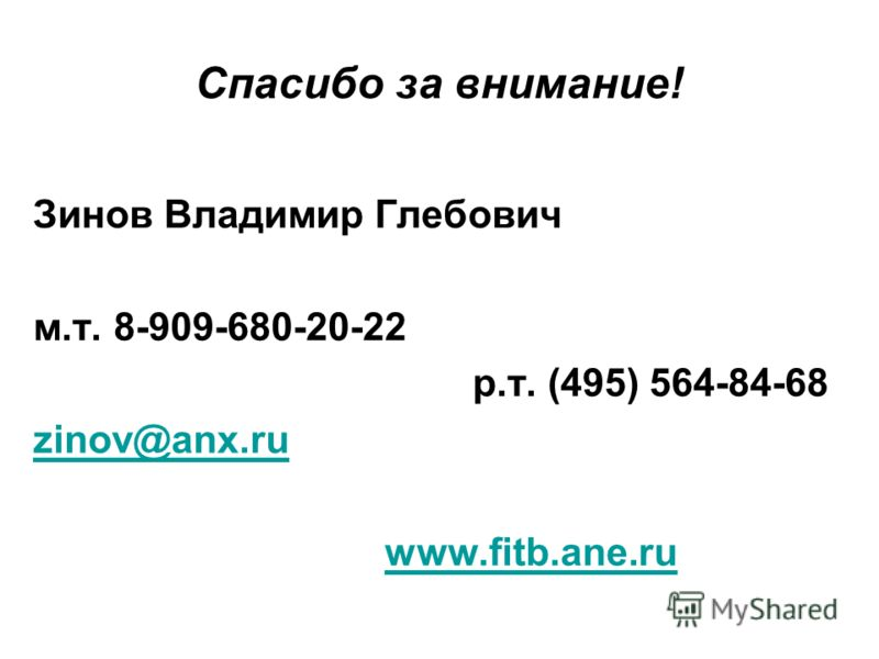 Спасибо за внимание! Зинов Владимир Глебович м.т. 8-909-680-20-22 р.т. (495) 564-84-68 zinov@anx.ru www.fitb.ane.ru