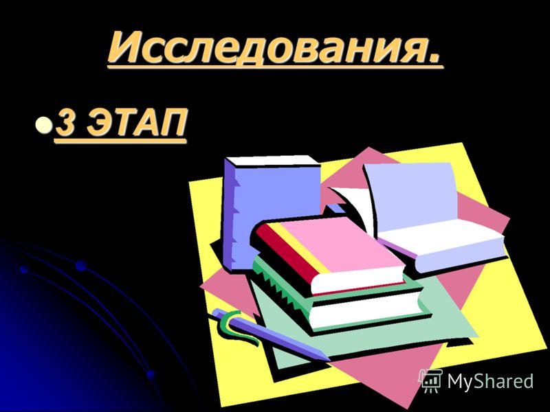 Исследования. 3 ЭТАП 3 ЭТАП