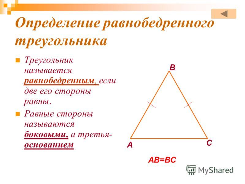 Определение равнобедренного треугольника Треугольник называется равнобедренным, если две его стороны равны. Равные стороны называются боковыми, а третья- основанием А С В АВ=ВС