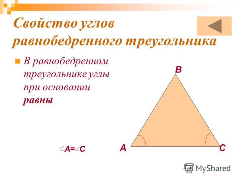 Свойство углов равнобедренного треугольника В равнобедренном треугольнике углы при основании равны А В С А= С