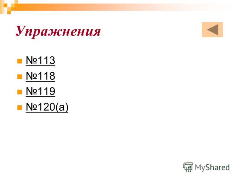 Упражнения 113 118 119 120(а)