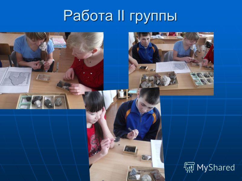 Работа II группы