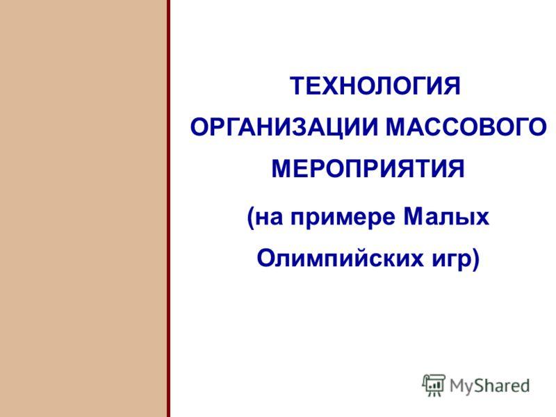 ТЕХНОЛОГИЯ ОРГАНИЗАЦИИ МАССОВОГО МЕРОПРИЯТИЯ (на примере Малых Олимпийских игр)