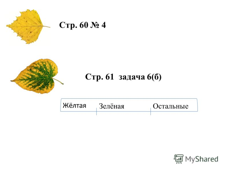 Стр. 60 4 Стр. 61 задача 6(б) Жёлтая ЗелёнаяОстальные