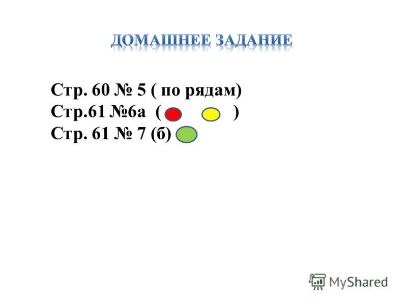 Стр. 60 5 ( по рядам) Стр.61 6а ( ) Стр. 61 7 (б)