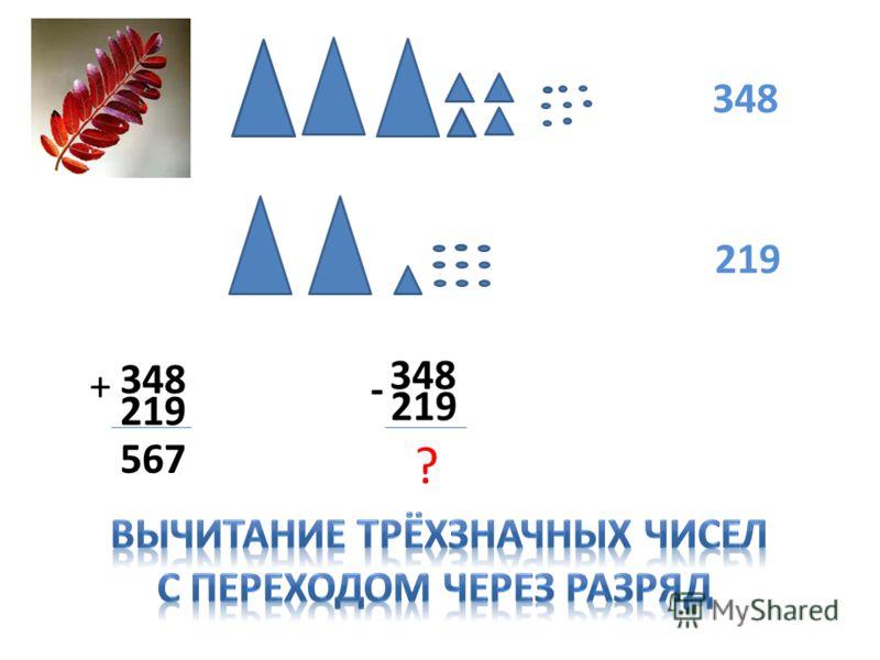 348 219 348 219 + 567 - ?