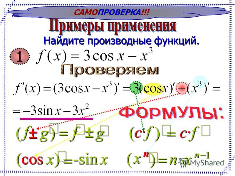 g f g f ) ( 1 · n x n ) ( n x xx -sin ) (cos )( c·fc·fc·fc·f c·fc·fc·fc·f САМОПРОВЕРКА!!! Найдите производные функций. 1