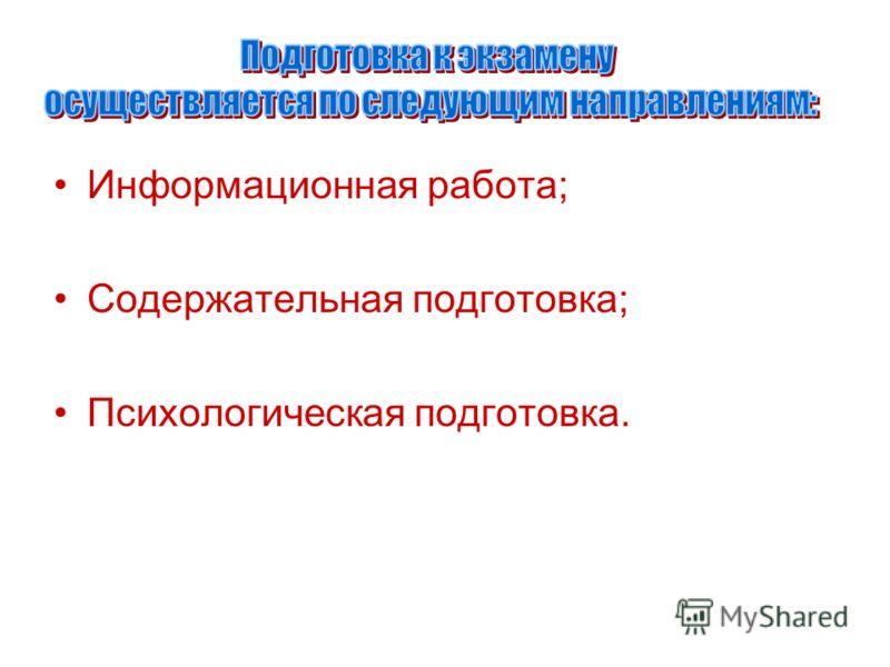 Информационная работа; Содержательная подготовка; Психологическая подготовка.