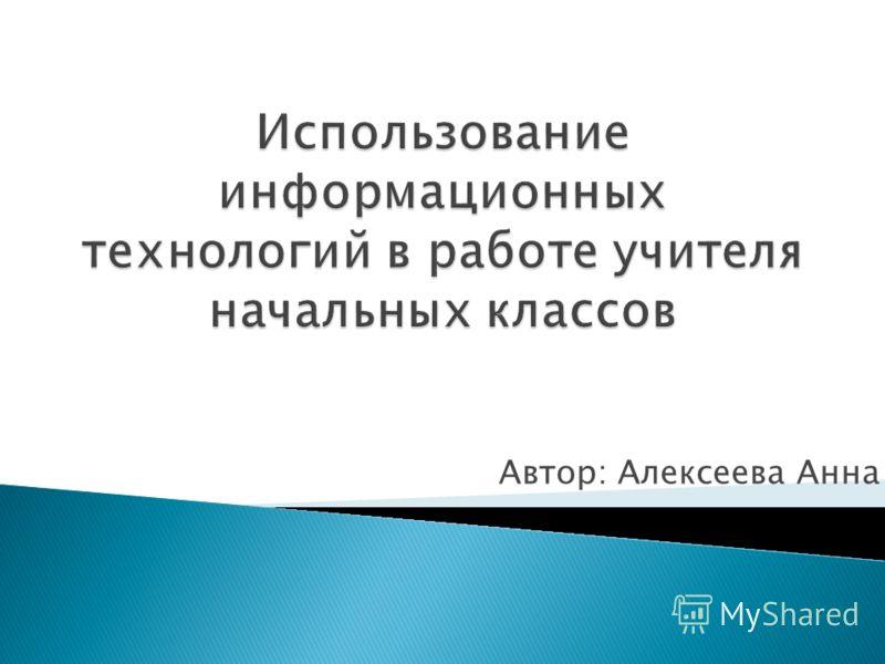 Автор: Алексеева Анна