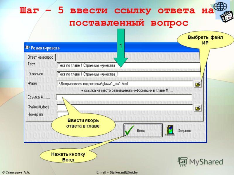 © Станкевич А.А.E-mail – Stalker.mil@tut.by Шаг – 5 ввести ссылку ответа на поставленный вопрос Нажать кнопку Ввод 1 Выбрать файл ИР Ввести якорь ответа в главе