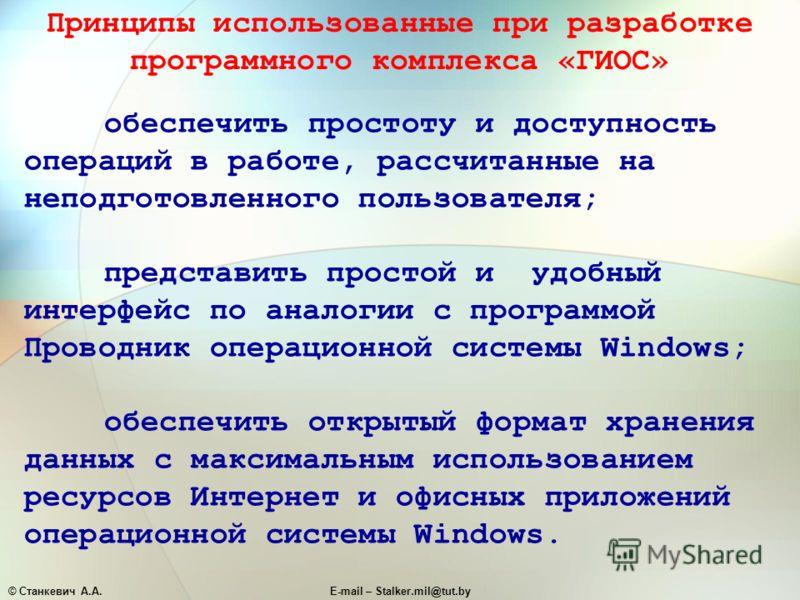 © Станкевич А.А.E-mail – Stalker.mil@tut.by обеспечить простоту и доступность операций в работе, рассчитанные на неподготовленного пользователя; представить простой и удобный интерфейс по аналогии с программой Проводник операционной системы Windows;