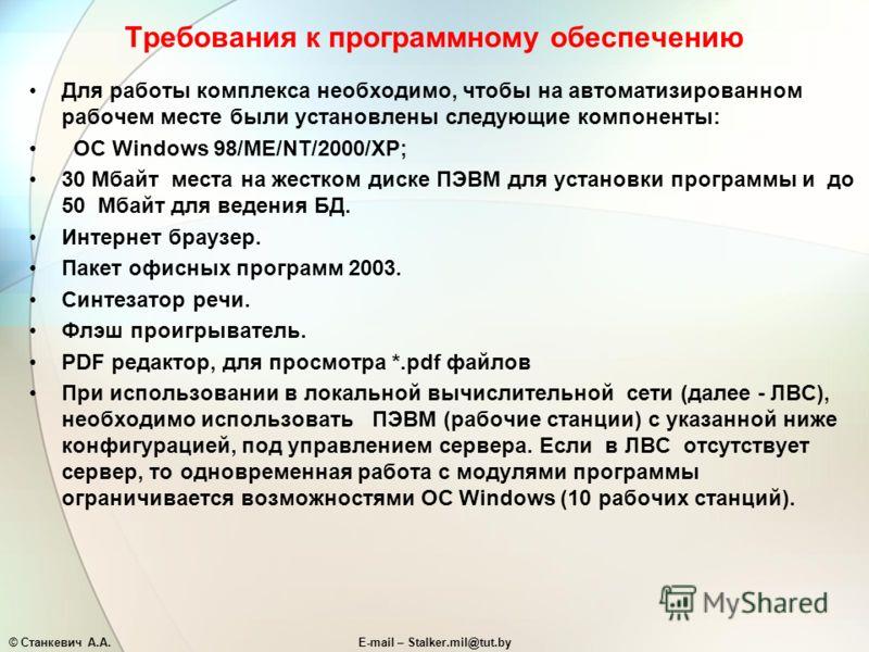 Требования к программному обеспечению Для работы комплекса необходимо, чтобы на автоматизированном рабочем месте были установлены следующие компоненты: ОС Windows 98/ME/NT/2000/XP; 30 Мбайт места на жестком диске ПЭВМ для установки программы и до 50