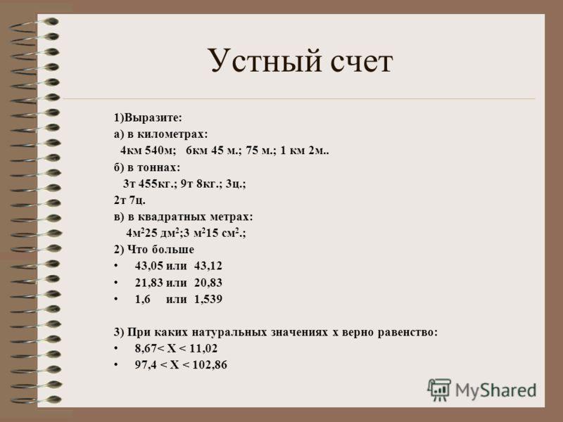 Тема «Сложение и вычитание десятичных дробей» 1184; 1185; 1186; 1187(а,б,в)